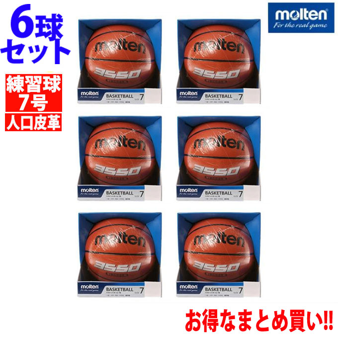モルテン バスケットボール 6号球 6点セット 人工皮革 練習球 B7C3550 molten