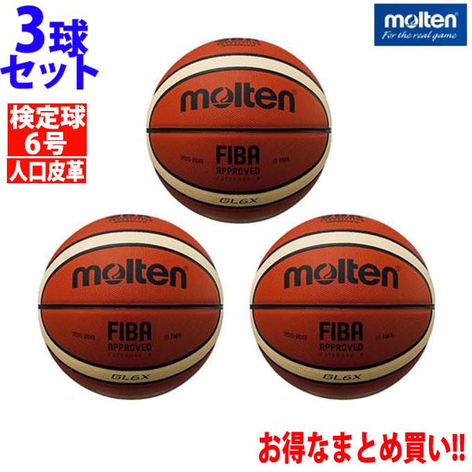 モルテン バスケットボール 6号球 3点セット GL6X BGL6X molten