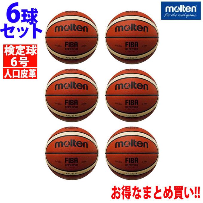 モルテン バスケットボール 6号球 6点セット GL6X BGL6X molten