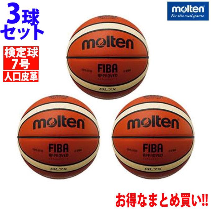 モルテン バスケットボール 7号球 3点セット GL7X BGL7X molten