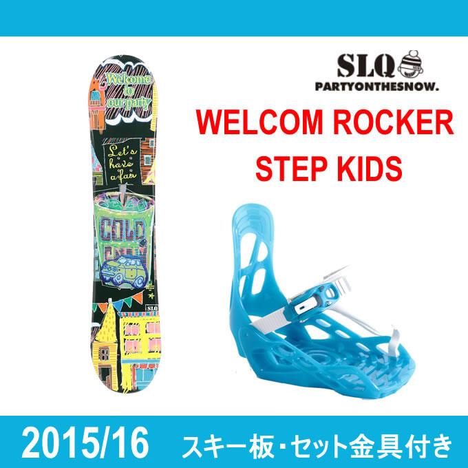 スノーボード 2点セット ジュニア エスエルキュー SLQ WELCOM ROCKER+STEP KIDS ボード+ビンディング