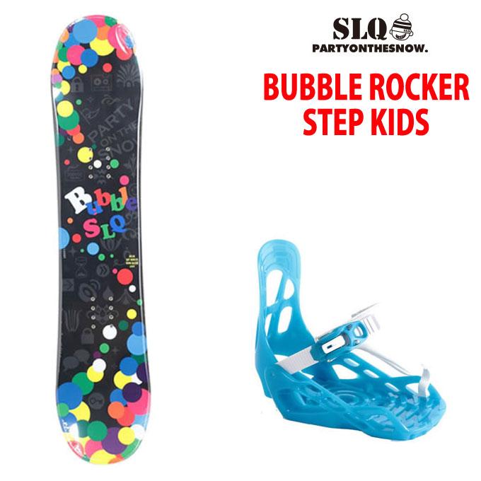 【クーポン利用で1000円引 11/18 23:59まで】 スノーボード 2点セット ジュニア エスエルキュー SLQ BUBBLE ROCKER+STEP KIDS ボード+ビンディング