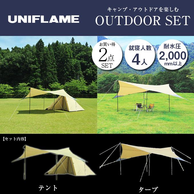 ユニフレーム UNIFLAME テント 大型テント セット REVOルーム4プラス+REVOタープL 680896+681190