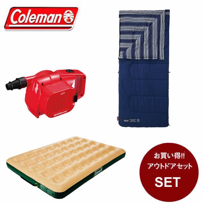 コールマン 封筒型シュラフ フリースフットEZキャリースリーピングバッグ + クイックポンプ + エアーマットレス/W 2000031098 + 2000021937 + 170A6488 Coleman