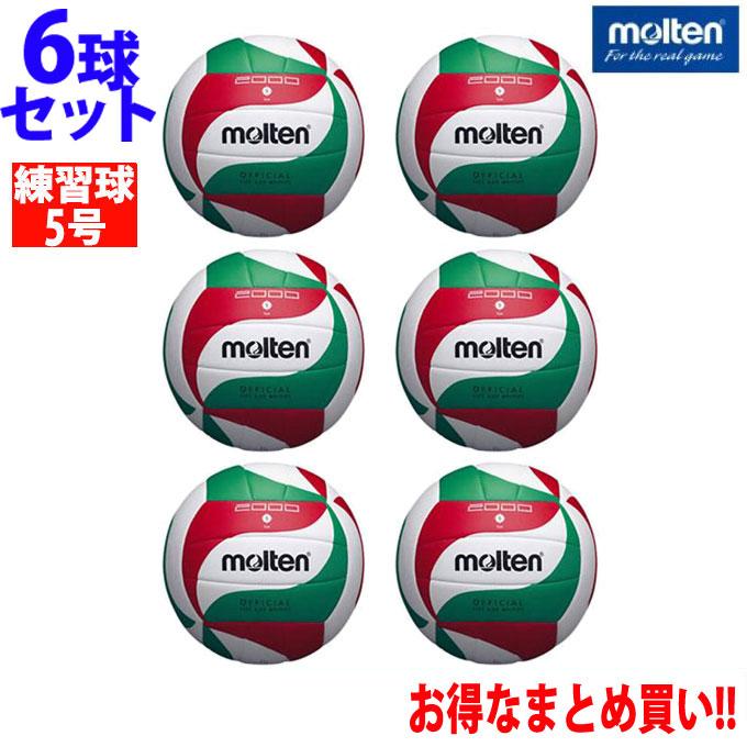 モルテン バレーボール練習球5号 6点セット ミシン縫いバレーボール V5M2000 molten