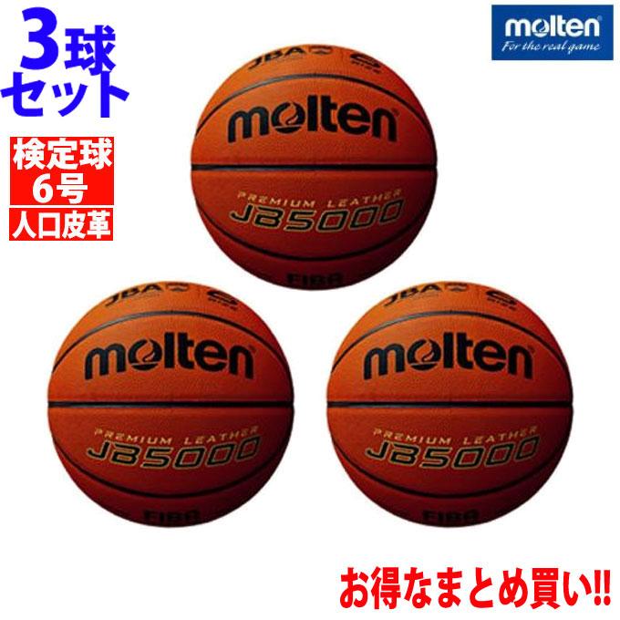 モルテン バスケットボール 6号球 3点セット JB5000 B6C5000 molten