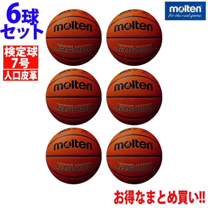 モルテン バスケットボール 7号球 6点セット JB5000 B7C5000 molten