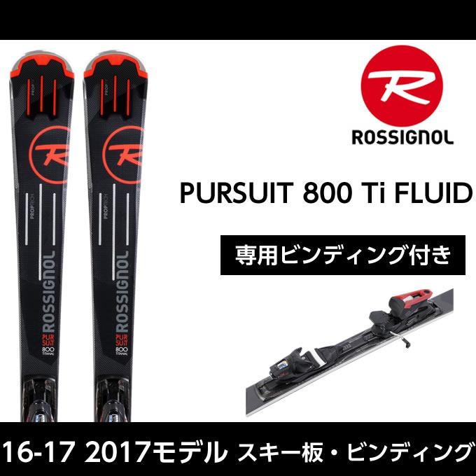 ロシニョール ROSSIGNOL メンズ レディース スキー板 セット金具付 PURSUIT 800 Ti FLUID パシュート