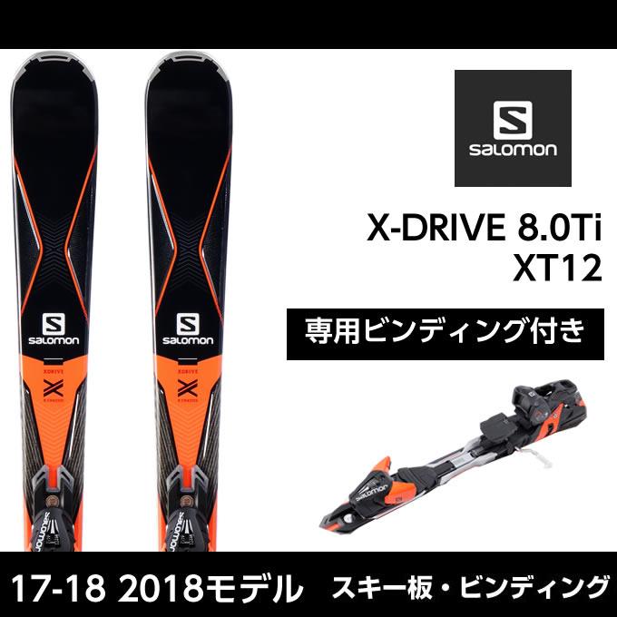【ポイント10倍!エントリー不要! 11/18 20:00~23:59】 サロモン salomon メンズ レディース スキー板 セット金具付 X-DRIVE 8.0Ti +XT12 エックスドライブ
