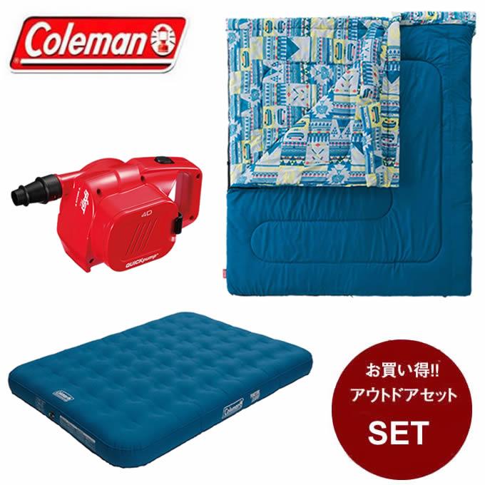 コールマン 封筒型シュラフ ファミリー2 in1/C5 + クイックポンプ/4D + エアーベッド ダブル 2000027257 + 2000021937 + 2000031957 Coleman