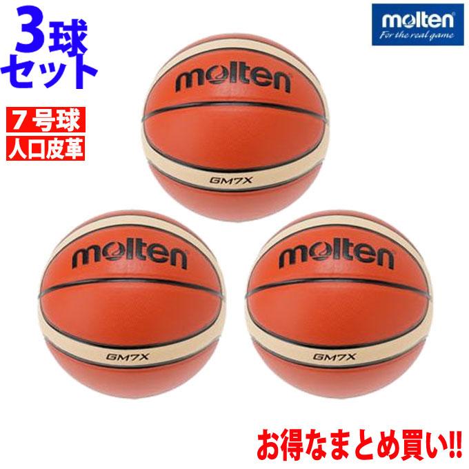 モルテン バスケットボール 3点セット BGM7X7号 BGM7X-TI molten