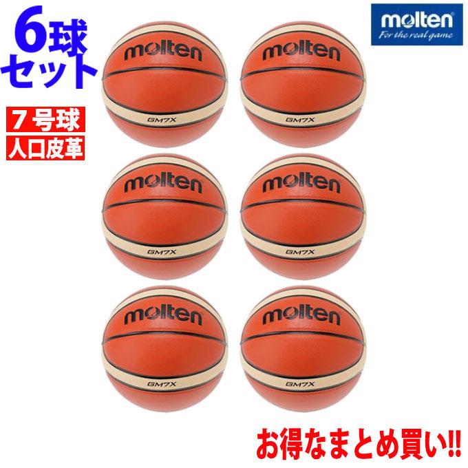 モルテン バスケットボール 6点セット BGM7X7号 BGM7X-TI molten