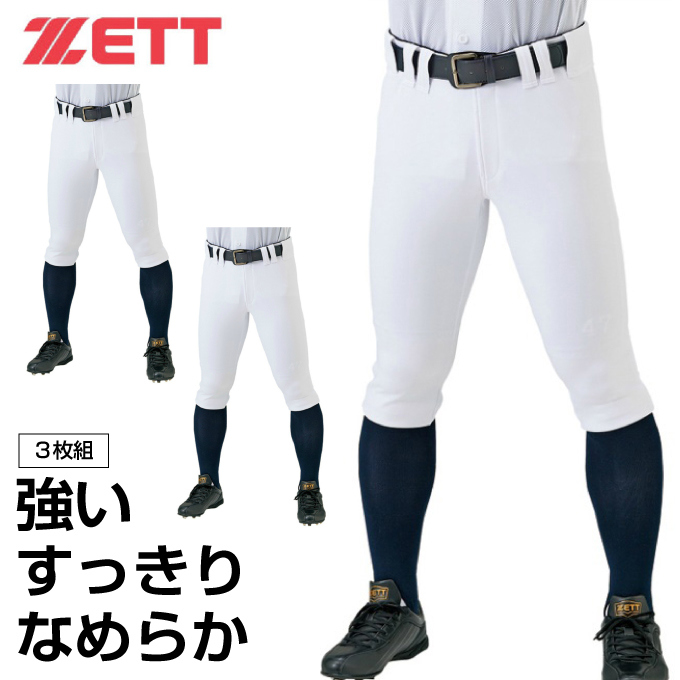 【5/5はクーポンで1000円引&エントリーかつカード利用で5倍】 ゼット ZETT 野球 練習着 パンツ 3点セット ネオスティタス ショートフィットパンツ BU802CP