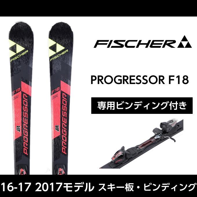 フィッシャー FISCHER メンズ レディース スキー板 セット金具付 PROGRESSOR F18 プログレッサー