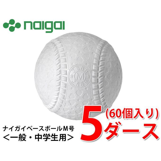 ナイガイ 野球 軟式ボール M号 ナイガイベースボールM号ダース 5ダース MSPNEW