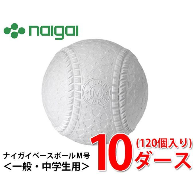 ナイガイ 野球 軟式ボール M号 ナイガイベースボールM号ダース 10ダース MSPNEW