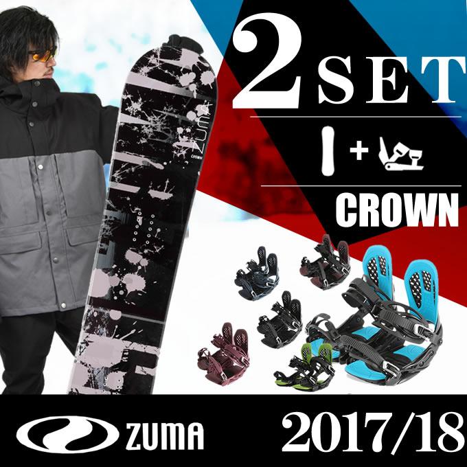 スノーボード 2点セット メンズ ツマ ZUMA CROWN+AXEL 2 ボード+ビンディング