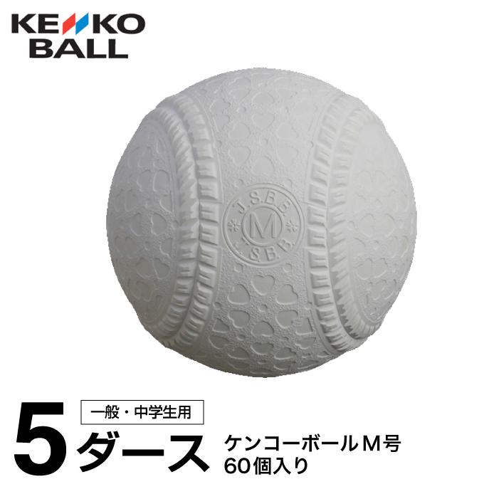 【5/5はクーポンで1000円引&エントリーかつカード利用で5倍】 ケンコー KENKO 野球 軟式ボール M号 ケンコーボールM号ダース 5ダース KENKO-MD