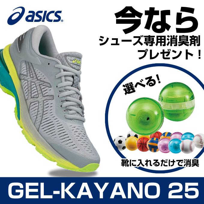 アシックス ランニングシューズ レディース GEL-KAYANO 25 ゲルカヤノ25 + フレッシュボール 1012A026 021 + VQ560509D01 asics