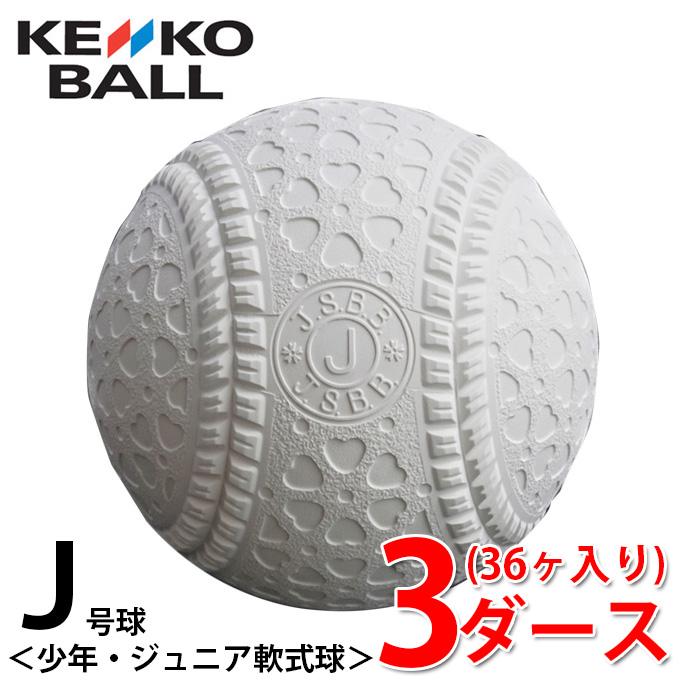 ケンコー kenko 軟式野球ボール J号 ジュニア 3ダース36ケ入り JD