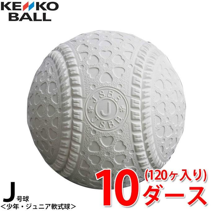 【5/5はクーポンで1000円引&エントリーかつカード利用で5倍】 ケンコー kenko 軟式野球ボール J号 ジュニア 10ダース120ケ入り JD
