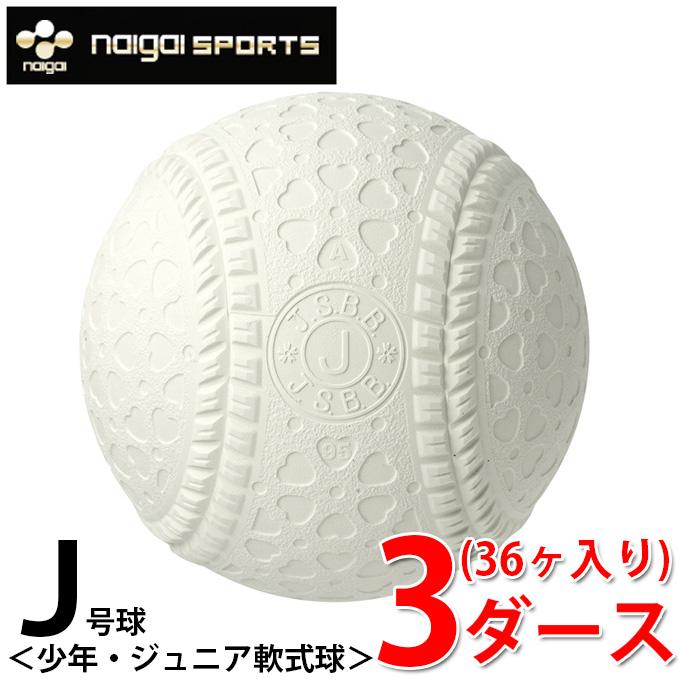【5/5はクーポンで1000円引&エントリーかつカード利用で5倍】 ナイガイ naigai 軟式野球ボール J号 ジュニア 3ダース36ケ入り JNEWD