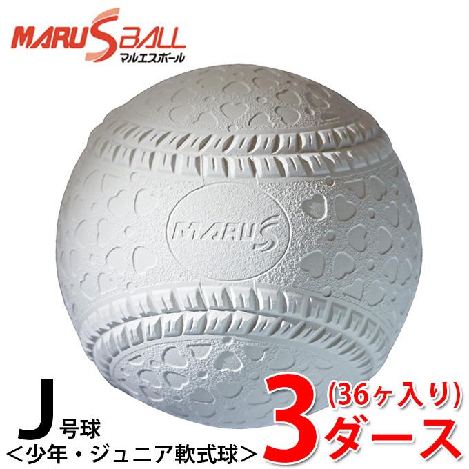 【5/5はクーポンで1000円引&エントリーかつカード利用で5倍】 マルエスボール MARU S BALL 軟式野球ボール J号 ジュニア 3ダース36ケ入り 15910D