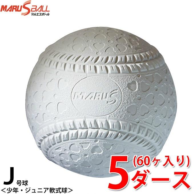 【5/5はクーポンで1000円引&エントリーかつカード利用で5倍】 マルエスボール MARU S BALL 軟式野球ボール J号 ジュニア 5ダース60ケ入り 15910D