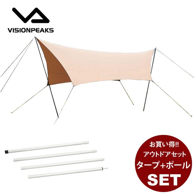 テント タープセット ファイアプレイスTCヘキサタープ2+アルミポール 2本 120/180/240 VP160202I01+VP160305F01ビジョンピークス VISIONPEAKS