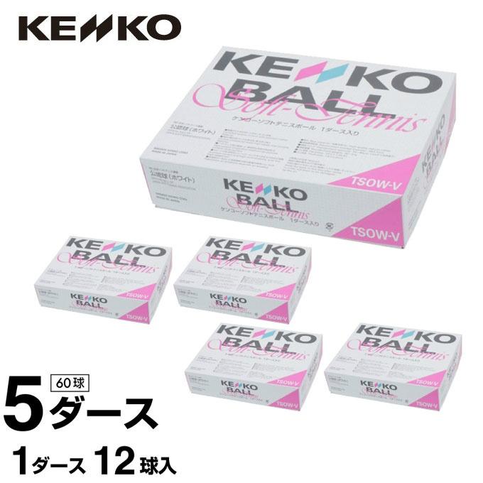 ケンコー KENKO ソフトテニスボール 試合球箱売り12球 1ダース TSOW-V 【5ダースセット】