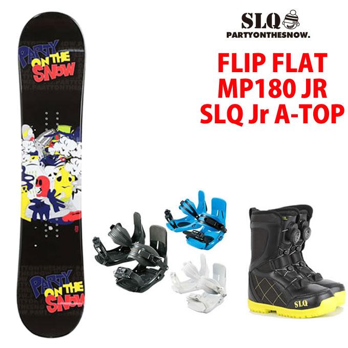 スノーボード 3点セット ジュニア エスエルキュー SLQ FLIP FLAT+MP180 JR+SLQ Jr A-TOP ボード+ビンディング+ブーツ