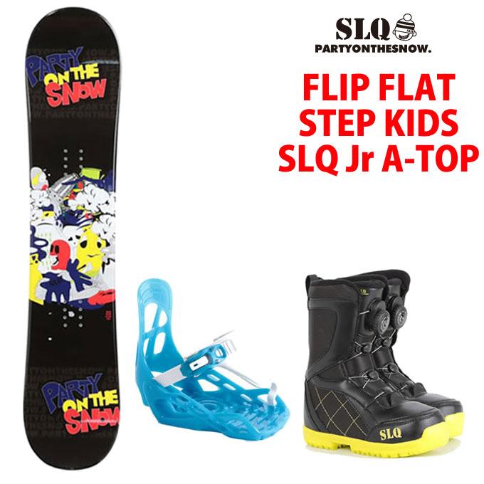 スノーボード 3点セット ジュニア エスエルキュー SLQ FLIP FLAT+STEP KIDS+SLQ Jr A-TOP. ボード+ビンディング+ブーツ