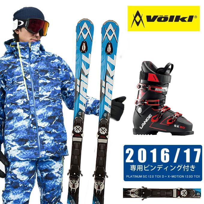 フォルクル Volkl スキー板 3点セット PLATINUM SC 12.0 TCX D + X-MOTION + SX 90 スキー板+ビンディング+ブーツ