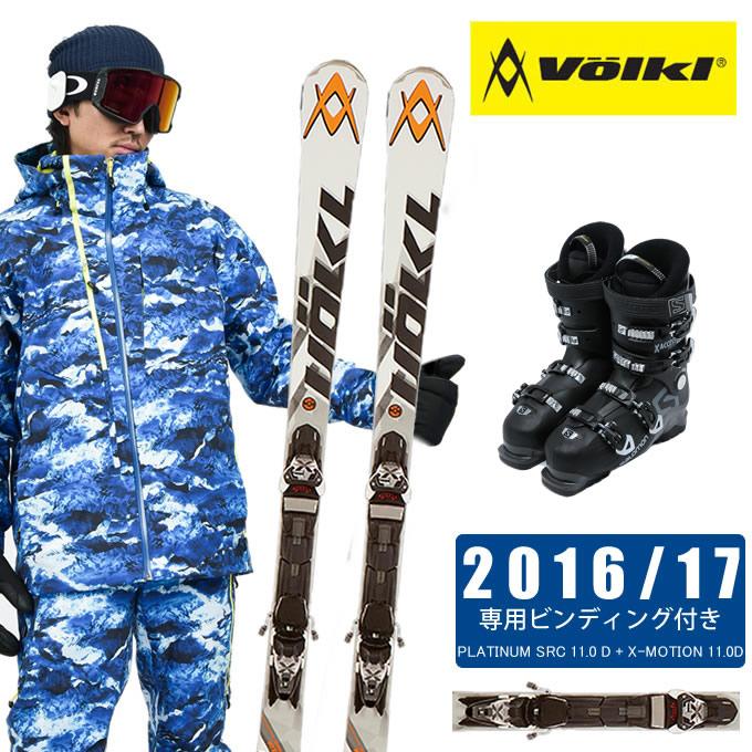 【超歓迎】 フォルクル Volkl スキー板 3点セット メンズ PLATINUM SRC 11.0 D + X-MOTION 11.0D + X ACCESS 70 WIDE BB スキー板+ビンディング+ブーツ, 石垣市特産品販売センター a248860c