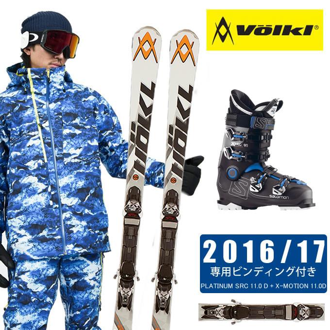 フォルクル Volkl スキー板 3点セット メンズ PLATINUM SRC 11.0 D + X-MOTION 11.0D + X PRO 90 ボード+ビンディング+ブーツ