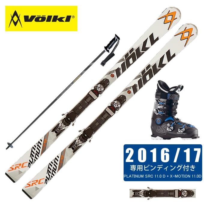 フォルクル Volkl スキー板 4点セット メンズ PLATINUM SRC 11.0 D + X-MOTION 11.0D + X PRO 90 + CX-FALCON