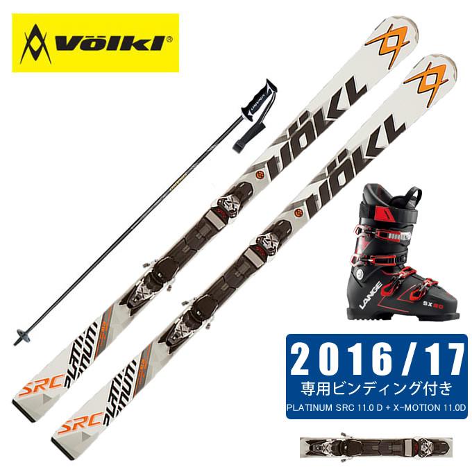 フォルクル Volkl スキー板 4点セット メンズ PLATINUM SRC 11.0 D + X-MOTION 11.0D + SX 90 tr. + CX-FALCON