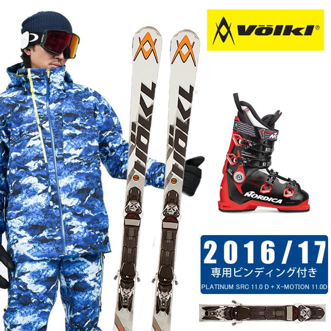 フォルクル Volkl スキー板 3点セット メンズ PLATINUM SRC 11.0 D + X-MOTION 11.0D + SPEEDMACHINE 110 スキー板+ビンディング+ブーツ