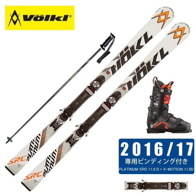 フォルクル Volkl スキー板 4点セット メンズ PLATINUM SRC 11.0 D + X-MOTION 11.0D + S/MAX 100 + CX-FALCON