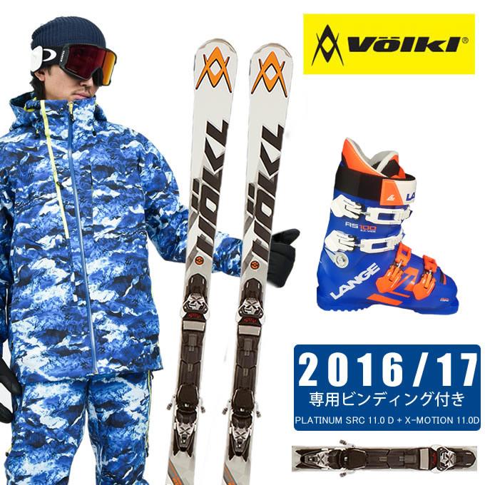フォルクル Volkl スキー板 3点セット PLATINUM SRC 11.0 D + X-MOTION 11.0D + RS 100 S.C.WIDE スキー板+ビンディング+ブーツ
