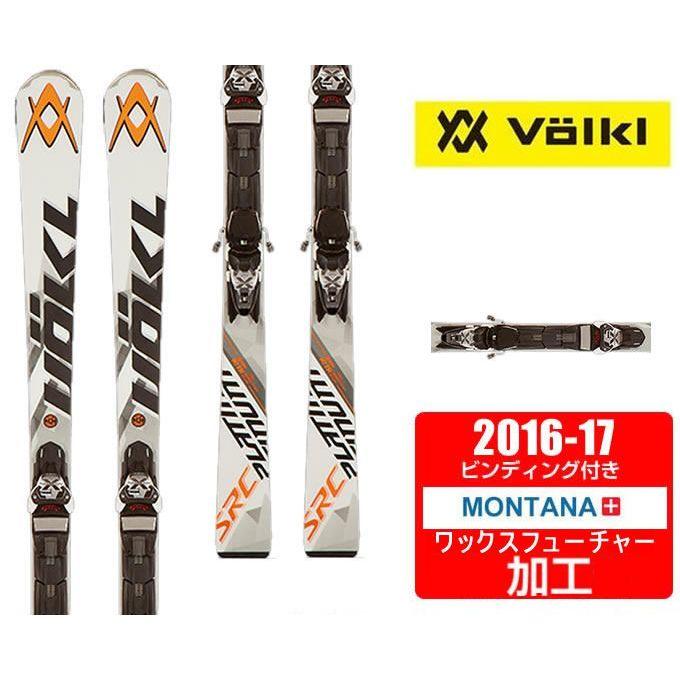 【送料無料/新品】 フォルクル SRC Volkl メンズ スキー板 セット金具付 メンズ PLATINUM SRC 11.0 11.0 D + X-MOTION 11.0D【WAX】, 岩美郡:65d9da92 --- canoncity.azurewebsites.net