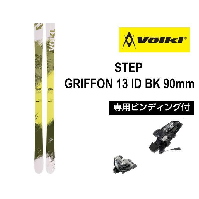 【クーポン利用で1000円引 11/18 23:59まで】 フォルクル Volkl メンズ スキー板 セット金具付 フリースタイルスキー STEP+GRIFFON 13 ID BK 90mm 【取付無料】