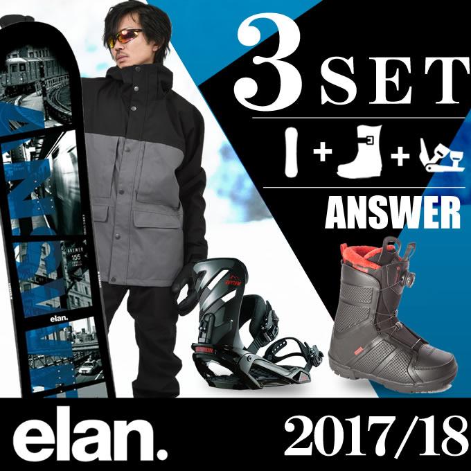 【クーポン利用で1000円引 11/18 23:59まで】 エラン ELAN スノーボード 3点セット メンズ ANSWER-W+RHYTHM+TRANCEFER BOA ボード+ビンディング+ブーツ