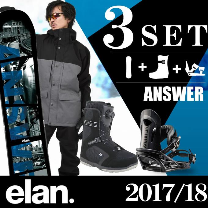 【クーポン利用で1000円引 11/18 23:59まで】 スノーボード 3点セット メンズ エラン ELAN ANSWER-W+PR+SCOUT PRO BOA ボード+ビンディング+ブーツ