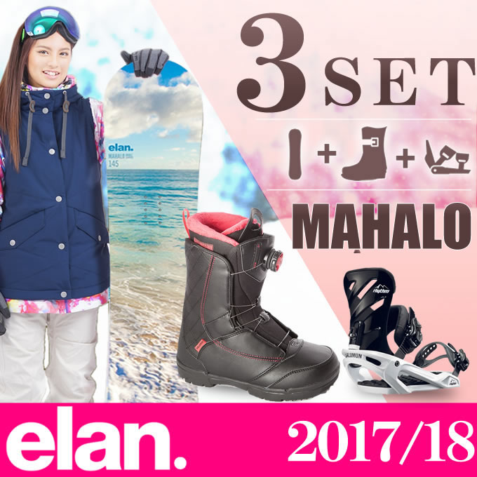 スノーボード 3点セット レディース エラン ELAN MAHALO+RHYTHM+KEA BOA ボード+ビンディング+ブーツ