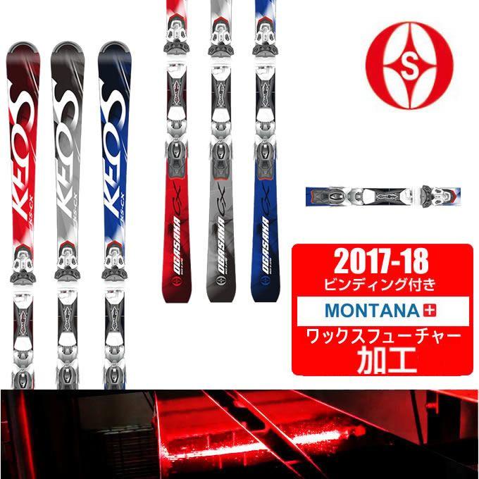 【クーポン利用で1000円引 11/18 23:59まで】 オガサカ OGASAKA スキー板 セット金具付 メンズ KS-CX + PR11 【WAX】