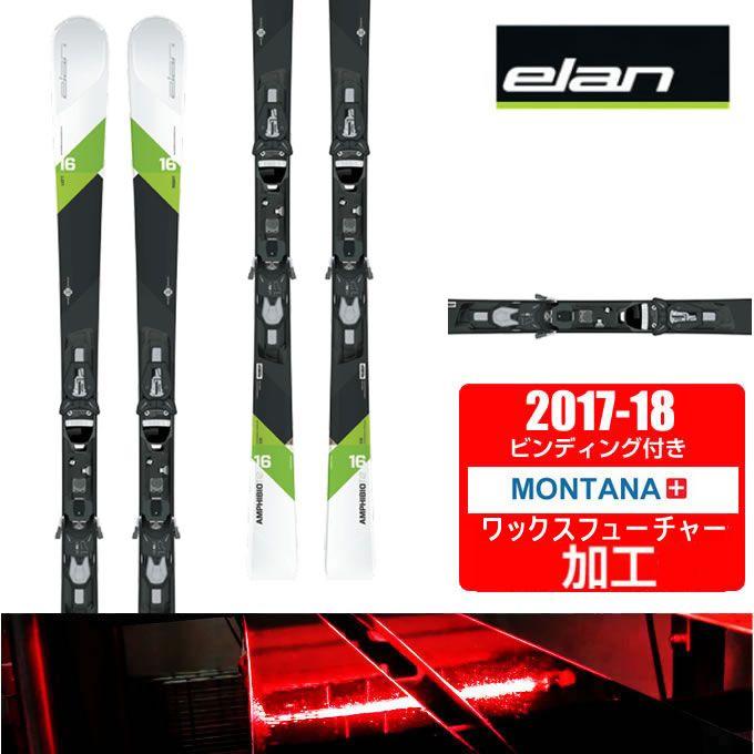 エラン ELAN スキー板セット 金具付 メンズ レディース AMPHIBIO 16 TI2 FUSION + ELX12
