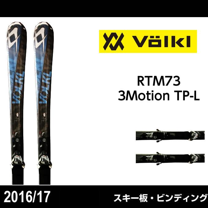 フォルクル Volkl メンズ レディース スキー板セット 金具付 RTM73 +3Motion TP-L 【取付無料】