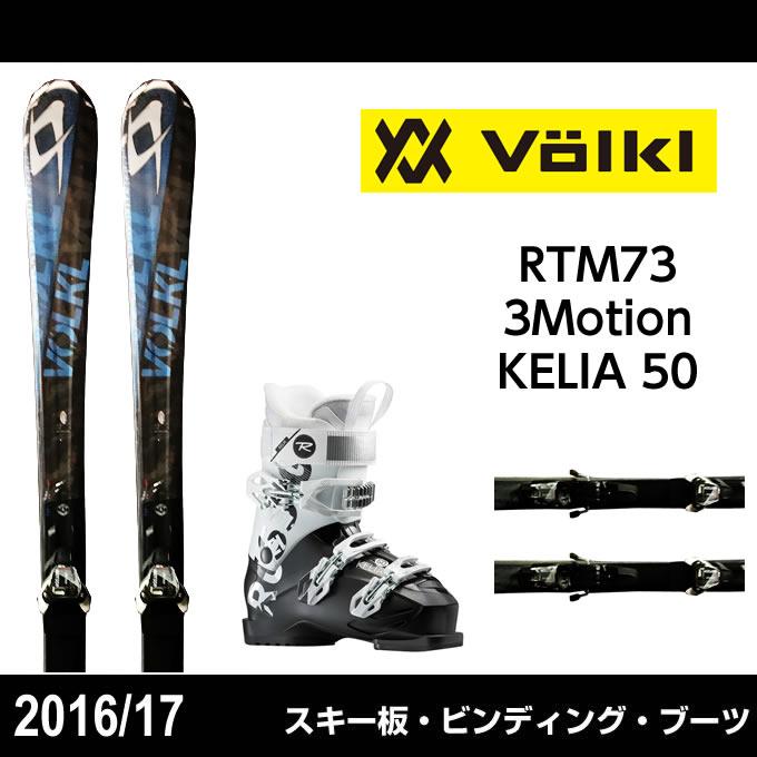 フォルクル Volkl スキー板 メンズ レディース スキー3点セット RTM73+3Motion+KELIA 50 【取付無料】