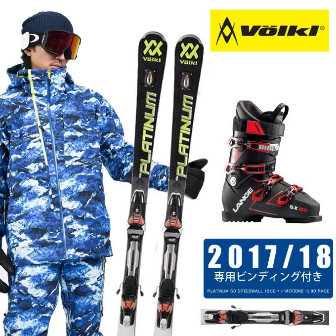 【クーポン利用で1000円引 11/18 23:59まで】 フォルクル Volkl スキー板 3点セット メンズ PLATINUM SD SPEEDWALL 12.0D + r-MOTION2 12.0D RACE + SX 90 スキー板+ビンディング+ブーツ